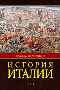 https://kanonplus.ru/upload/iblock/f70/history-italy-site.jpg